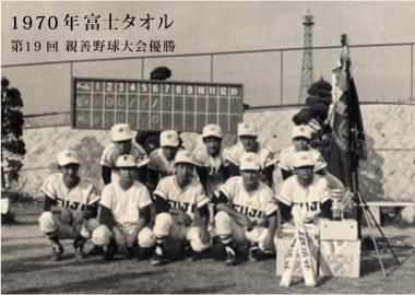 1970年富士タオル第19回親善野球大会優勝