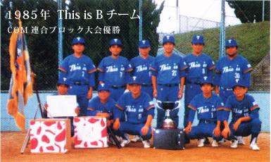 1985年This is Bチーム COM連合ブロック大会優勝