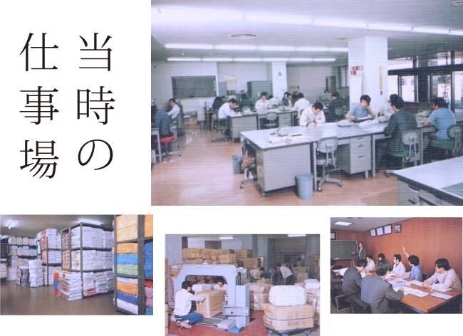 当時の仕事場