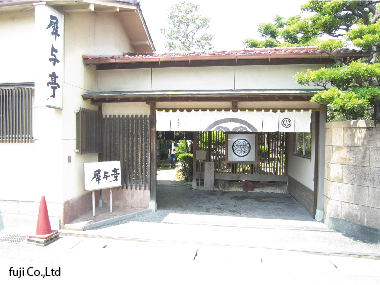 白山市辰巳町にある老舗の精肉店が営む「犀与亭(さいよてい)」にて昼食