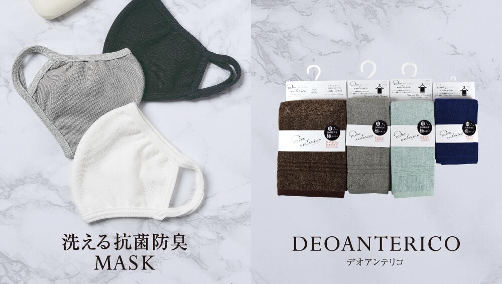 洗える抗菌防臭MASK DEOANTERICO デオアンテリコ