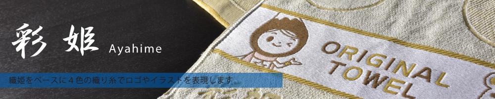 彩姫 Ayahime 織姫をベースに4色の織糸でロゴやイラストを表現します