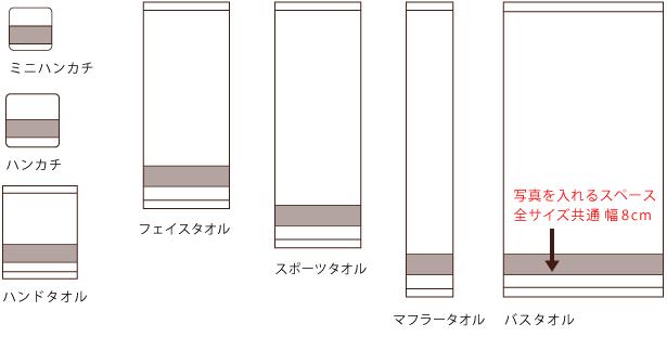 美写紋タオル