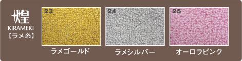 いろどり煌 KIRAMEKIラメ系カラー ラメゴールド ラメシルバー オーロラピンク