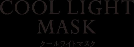 COOL LIGHT MASK クールライトマスク