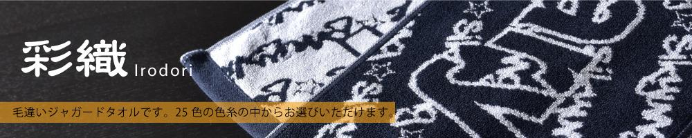 彩織 Irodori 毛違いジャガードタオルです。25色の色糸の中からお選びいただけます