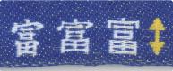 織姫 ヘム部分:文字の高さ 1.5cm