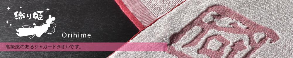 織り姫 Orihime 高級感のあるジャガードタオルです