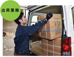 電話の対応、品揃え、出荷業務