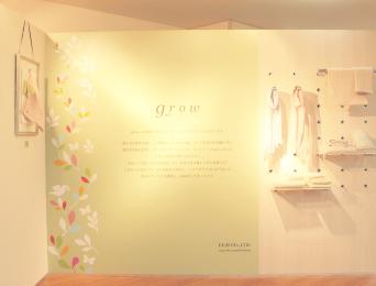 2014年 Thema:grow/お客様と共にライフスタイルに寄り添ったものづくりを